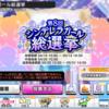 第8回シンデレラガール総選挙の中間発表!感想です!![4/27追記]