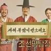 471 「朝鮮名探偵2」
