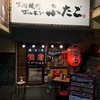大阪焼肉 ふたご 関内店