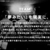『夢みたい』も、仲間がいれば現実にできる!  月面賞金レースに挑む日本の技術者チーム「HAKUTO」