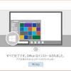激安でMS-Officeソフトを使う方法!(お名前ドットコムのOffice365プラン)