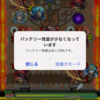 連覇の塔【21階〜30階】