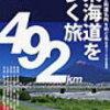 バトルツアー東海道53イン