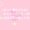 【おジャ魔女どれみ】タイトル・キャラクター名・OP曲など…韓国版と日本版を比較してみた!!