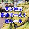 東京都「買い物は家族で一人」独自の新ルールを本日発表