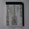 内田洋子『モンテレッジォ 小さな村の旅する本屋の物語』