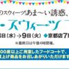 夏ギフト直後 お盆前 京の百貨店セール(2016/8/4)