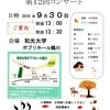 09/30(日) あさおコーラスミール コンサート
