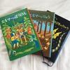 親の自己満足で『エルマーのぼうけん』シリーズ3冊読み聞かせしてみた