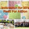 イノベーション実現に向けて「やり抜く力」を組織ぐるみで高めよ