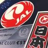 20代限定!最強のクレジットカード「JAL CLUB EST」はメリットだらけ!