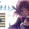 アオイトリ 感想(Purple software)