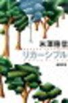『リカーシブル』米澤穂信