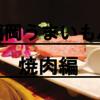 福岡のおすすめグルメ-焼肉編-