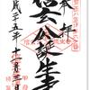 積翠寺の御朱印(山梨・甲府市)〜武田信玄の生誕地、全開の寺と全閉の温泉地