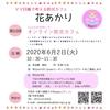 【ご案内】オンライン防災カフェ/第22回ママ目線で考える防災カフェ「花あかり」