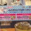 ディッパーダンでJAF会員証を見せると370円のバナナチョコクレープが200円に!これはお得!