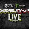 モンスターロック LIVE 2020:2月18日 新木場STUDIO COAST公演のセトリ・対バン・ツアー情報|Rock Calendar