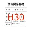 【解説】情報関係基礎 平成30年度 センター試験