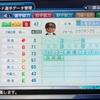 147.巨人 レスリー・アンダーソン選手(2014) (パワプロ2018)