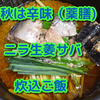 秋は辛味(薬膳) ニラ生姜サバ 炊込ご飯