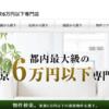 東京都内にも格安賃貸が多数存在することはご存知?