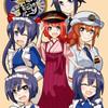 SL大樹ちゃんチーム