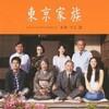 映画「東京家族」を観てきた