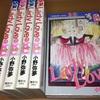 20年前に読んでいた漫画 小野弥夢さん「Lady Love」