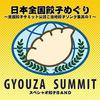 岐阜餃子フェスタが11月14日(土)〜15日(日)開催、スペシャオ餃子BANDも登場