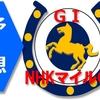 5/9(日)NHKマイルカップ(G1)の予想。ルークズネストに期待。