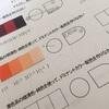 色彩調和と配色イメージ