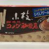 森永製菓の「小枝<シロノワール味>」