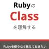 新ブック『Rubyのclassを理解する』をリリースしました