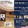 東芝フィル定期演奏会&欧州歌の旅コンサート、ダブルヘッダーの日。