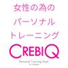 手ぶらで通える、女性専用パーソナルトレーニングジム「CREBIQ」