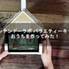 ニンテンドーラボ バラエティーキット おうちを作ってみた!【Nintendo Labo Toy-Con 01: Variety Kit 】