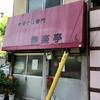 寿楽亭(中区)チャーシュー麺