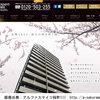【香川・マンションライブラリ】アルファステイツ桜町III2016年11月完成