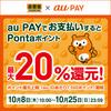 吉野家は「au PAY(auペイ)」がお得!関連・節約情報を公開!