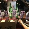【オリガラミン好ク】鯨波、純米吟醸おりがらみ&原田、特別純米おりがらみの味【愛酒でいと2018】