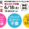 楽天スーパーSALE本日スタート!【2016/6/18~2016/6/23】