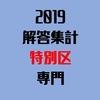 【みんなで作る解答速報】特別区1類<専門試験>の解答集計【2019年】