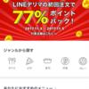 LINEデリマ77%ポイントバックキャンペーン