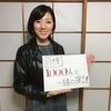 10月13日【吉村南美・1000人TVのおやすみなさい】第57回 番組告知