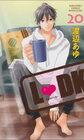 L・DK20巻の感想とあらすじ 葵・柊聖・玲苑の超絶苦しい三角関係