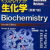 教科書ガイド@基礎系③ 生化学,細胞生物学