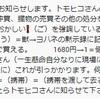 【視聴者の声】三浦春馬さんの謎「カネ恋の不思議・良き・井上公造さんのお話」