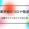 情報サイト
