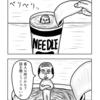 4コマ漫画「こうですか?わかりません」48話